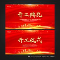 大气红色开工仪式展板模板设计