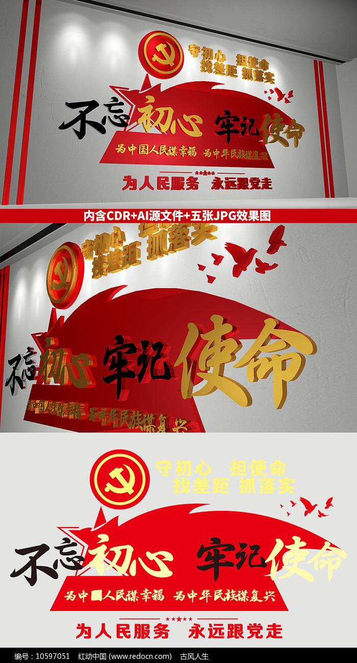 红色大气精美不忘初心文化墙图片