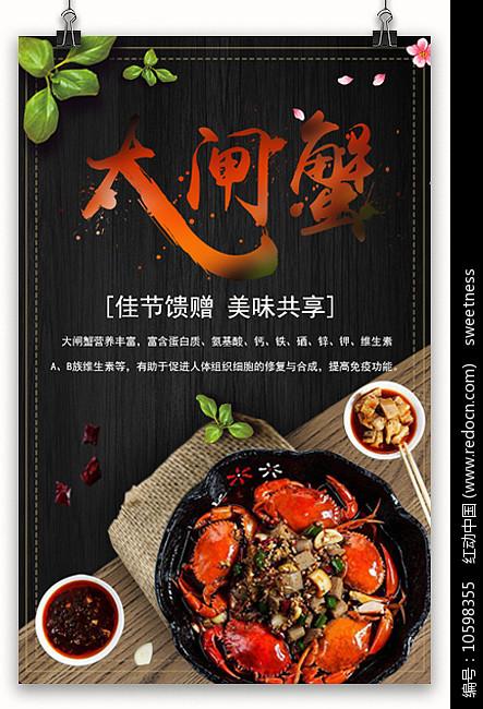 美食美味大闸蟹海报设计图片