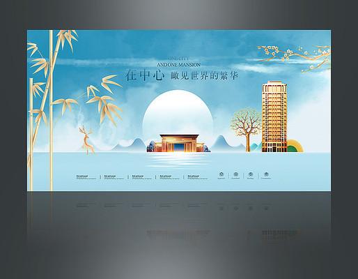 欧式大气房地产海报设计