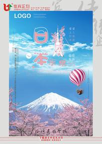 日本东京旅行海报设计