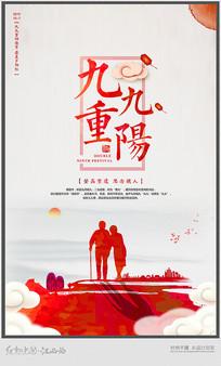 水彩九九重阳节海报设计