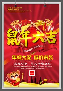 鼠年大吉商场促销宣传海报