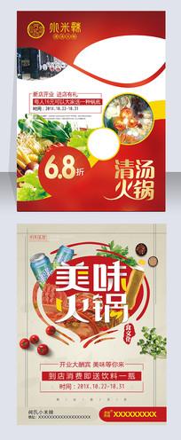 小米辣清汤火锅促销活动宣传单