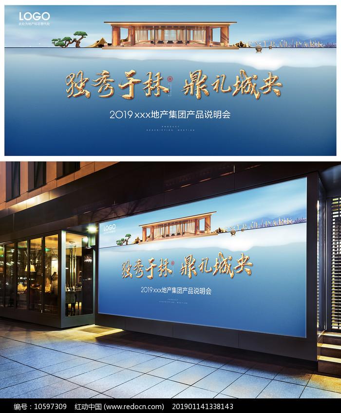 新中式地产产品说明会户外广告牌图片