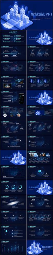 智慧城市互联网科技电子PPT