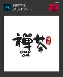 禅茶字体设计