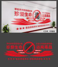 创意红色禁毒宣传文化墙