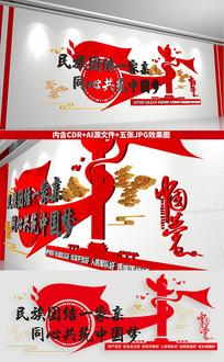 创意精美民族团结文化墙