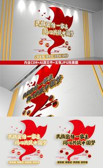 大气红色民族团结文化墙设计