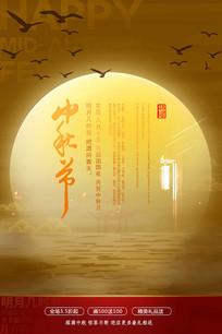 大气金色中秋节海报模板