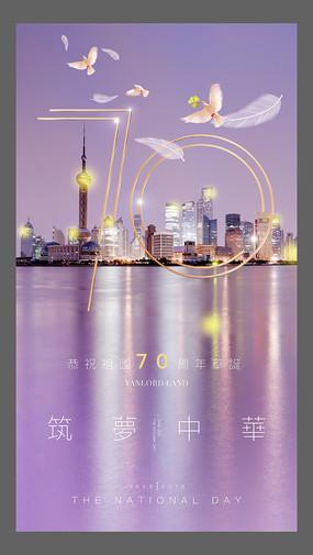 地产豪宅国庆节海报