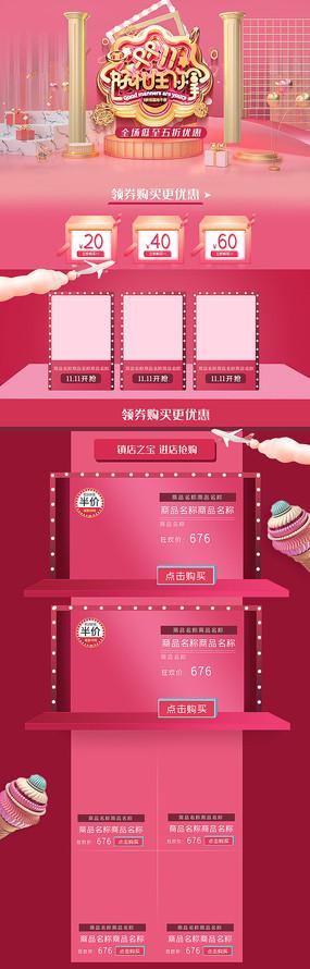 粉色文艺天猫淘宝双十一店铺模板设计
