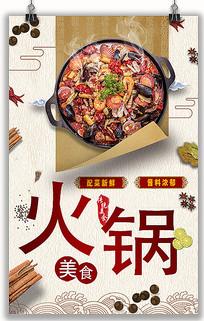 火锅文化宣传海报设计