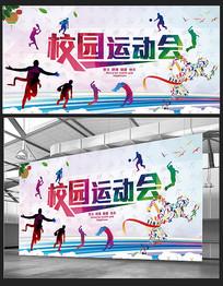 简约校园运动会展板设计
