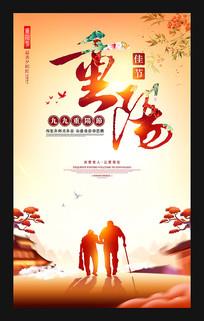 九九重阳节夕阳红关爱老人海报设计