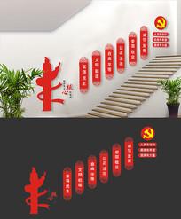社会主义核心价值观文化墙