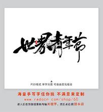 世界青年节书法字