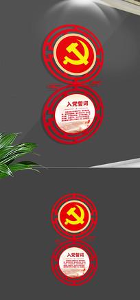 新中式圆形党员入党宣誓党建文化墙