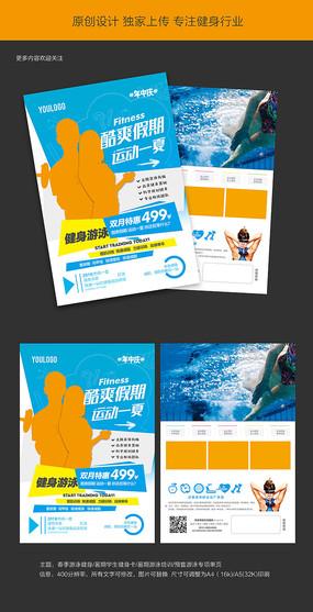 游泳培训单页设计
