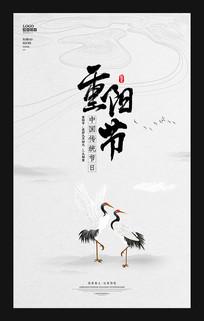 中国传统节日中国风九九重阳节海报