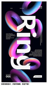 3D立体炫酷创意海报设计