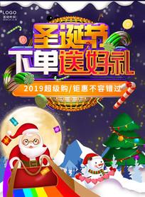 创意手绘圣诞驾着彩虹送礼海报