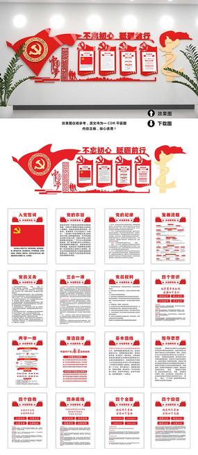 党员活动室入党誓词党员权利义务文化墙