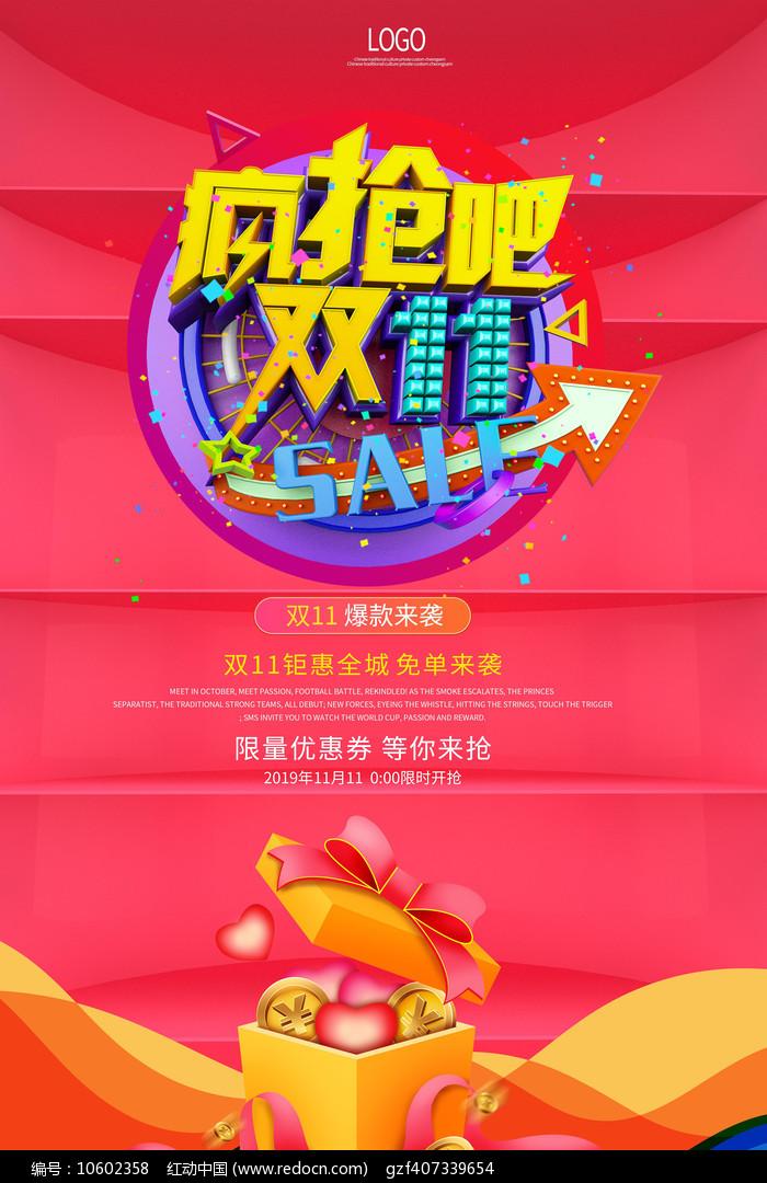 大气双11促销宣传海报设计图片