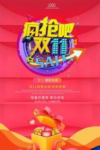 大气双11促销宣传海报设计