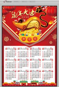 红色喜庆鼠年大吉2020日历挂历模板