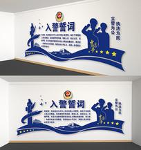 警营之家入警誓词文化墙警营之家背景墙