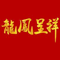 龙凤呈祥毛笔书法字体设计元素素材