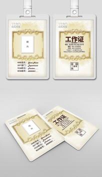 米黄色高端艺术美容工作证设计