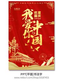 我爱你中国国庆节微信海报