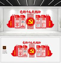 新时代党的十九大精神党建文化墙