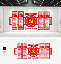 新中式十九大精神党建文化墙通用走廊文化墙