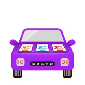 原创购物节小汽车