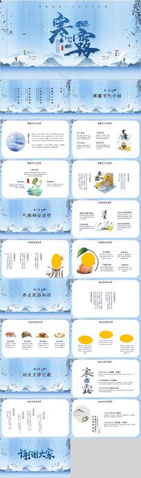 中国传统寒露节气介绍PPT模板
