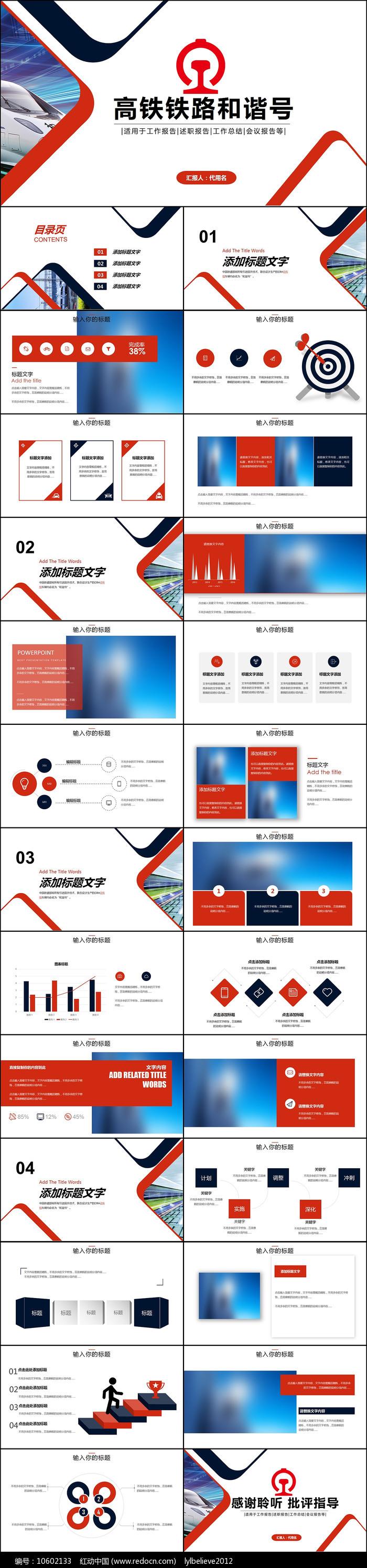 中国高铁出行交通工具地铁运输PPT