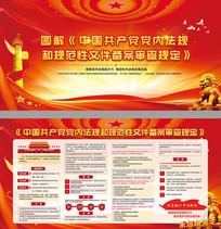 中国共产党党内法规制定条例宣传展板