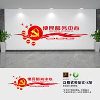 便民服务中心社区党建文化墙