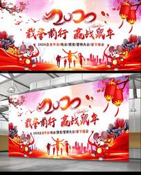 创意中国风2020鼠年年会春晚展板设计