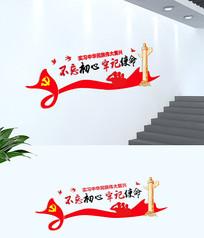 经典大气党的精神口号十九大使命文化墙