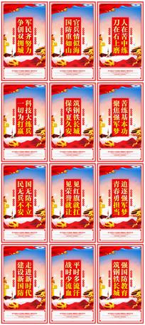 军人连队部队文化宣传口号展板设计