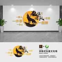 狼道文化办公室形象墙