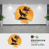 狼狼性团队办公室文化墙