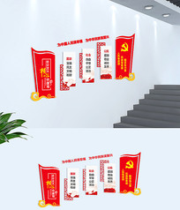 新中式社会主义核心价值观户外党建文化墙