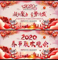喜庆中国风2020年企业年会新春晚会舞台