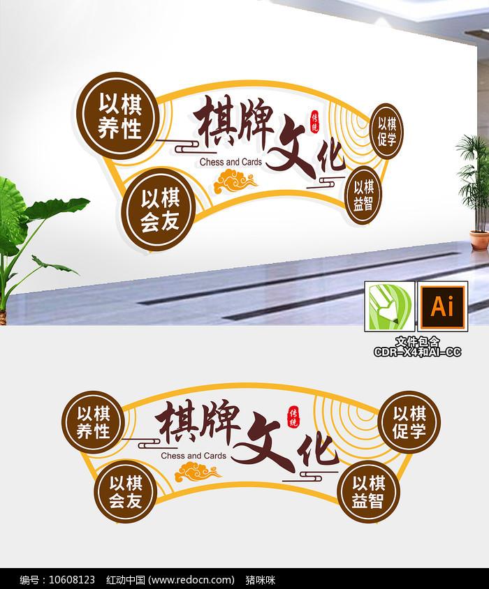 中式棋牌文化墙图片